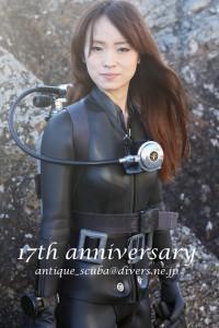 17th_anniversary